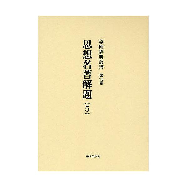 学術辞典叢書 第15巻 復刻/神田豊穂