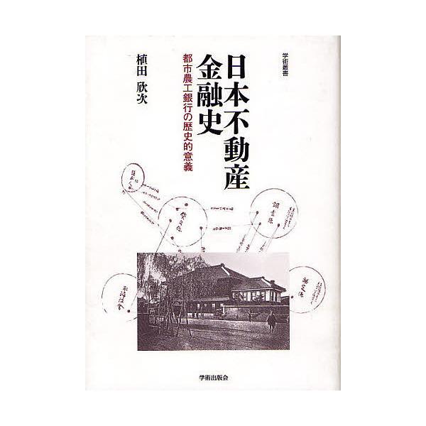 日本不動産金融史 都市農工銀行の歴史的意義/植田欣次