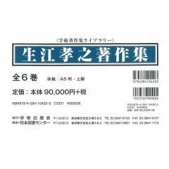 生江孝之著作集 6巻セット/生江孝之