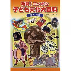 発見!ニッポン子ども文化大百科 1/上笙一郎