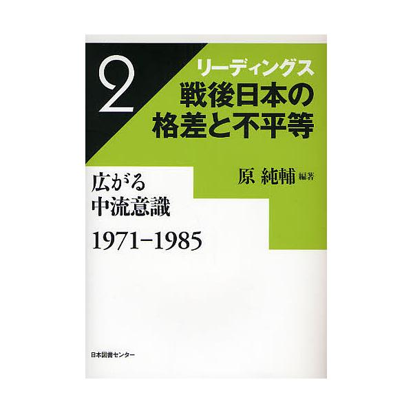 リーディングス戦後日本の格差と不平等 2/原純輔