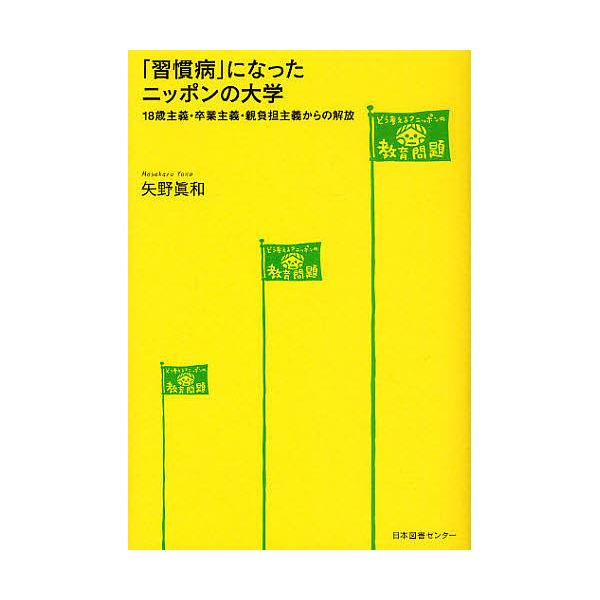 「習慣病」になったニッポンの大学 18歳主義・卒業主義・親負担主義からの解放/矢野眞和