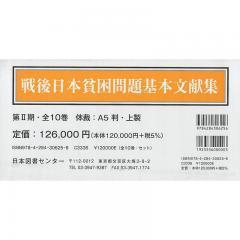 戦後日本貧困問題基本文献集 第2期 10巻セット/杉村宏