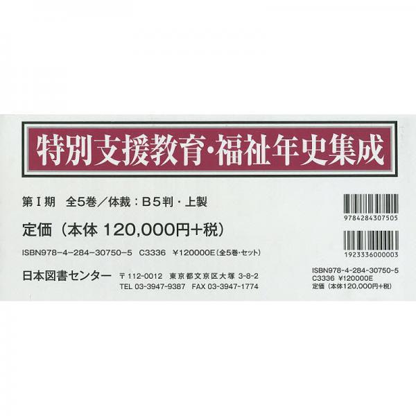 特別支援教育・福祉年史集成 第1期 5巻セット/津曲裕次