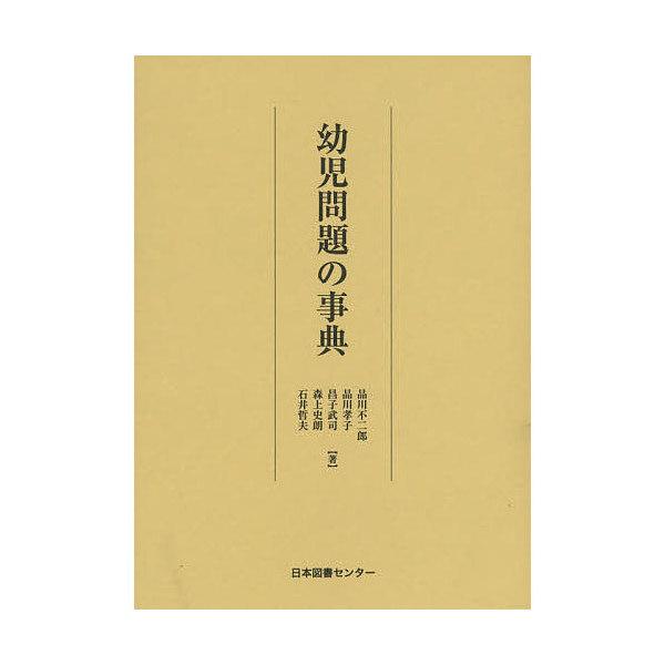幼児問題の事典 復刻/品川不二郎/品川孝子/昌子武司