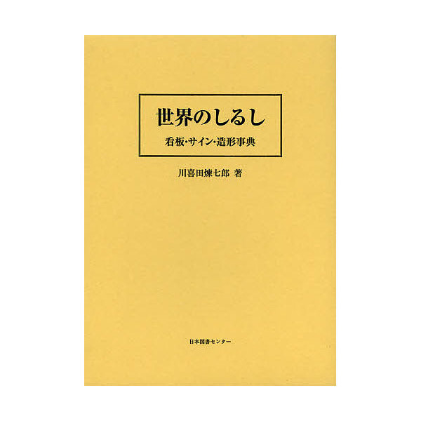世界のしるし 看板・サイン・造形事典 復刻/川喜田煉七郎
