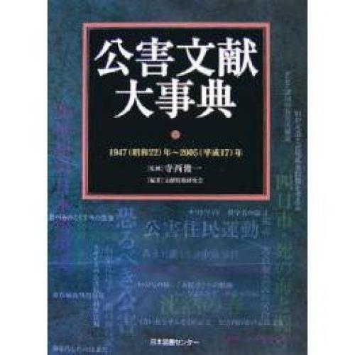 公害文献大事典 1947(昭和22)年~/文献情報研究会
