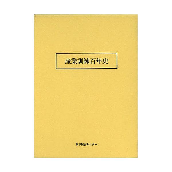 産業訓練百年史 復刻/産業訓練白書編集委員
