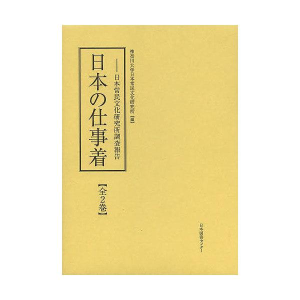 日本の仕事着 日本常民文化研究所調査報告 復刻 2巻セット/神奈川大学日本常民文化研究所