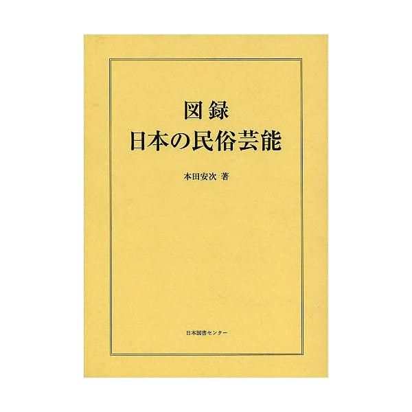 図録日本の民俗芸能 復刻/本田安次