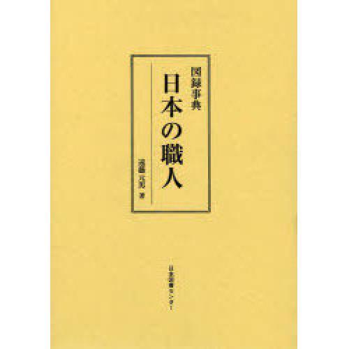 図録事典日本の職人 復刻/遠藤元男