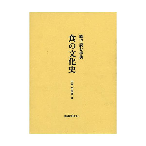 食の文化史 絵で読む事典 復刻/山本千代喜