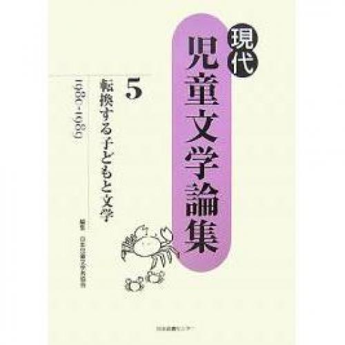 現代児童文学論集 5/日本児童文学者協会