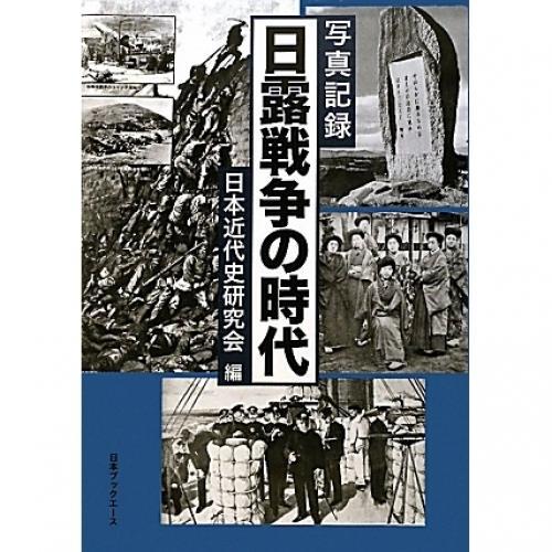 日露戦争の時代 写真記録 復刻/日本近代史研究会