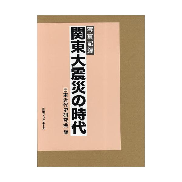 関東大震災の時代 写真記録 復刻/日本近代史研究会