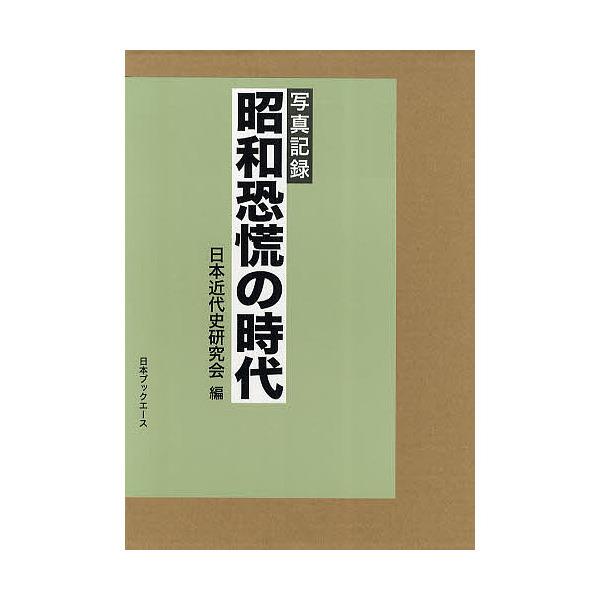 昭和恐慌の時代 写真記録 復刻/日本近代史研究会
