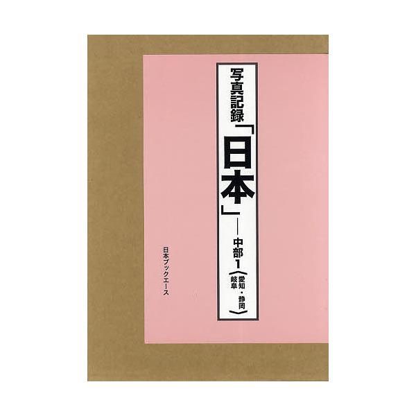 日本 写真記録 中部1 合冊復刻/写真記録刊行会