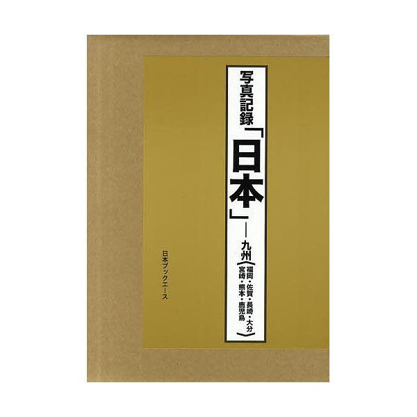 日本 写真記録 九州 合冊復刻/写真記録刊行会