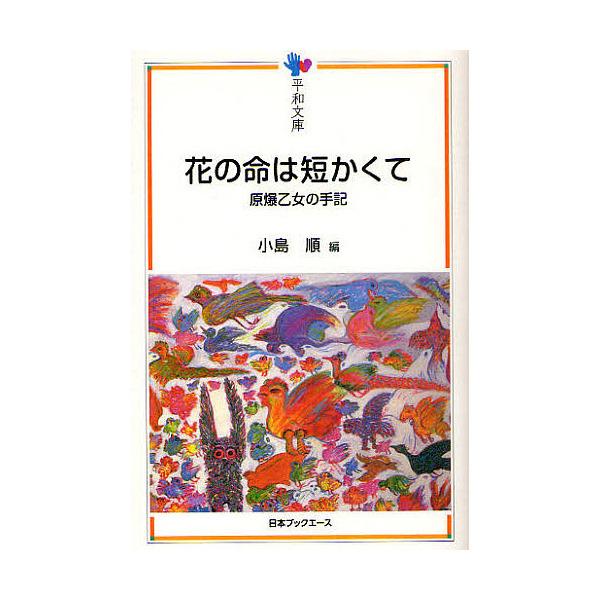 花の命は短かくて 原爆乙女の手記/小島順