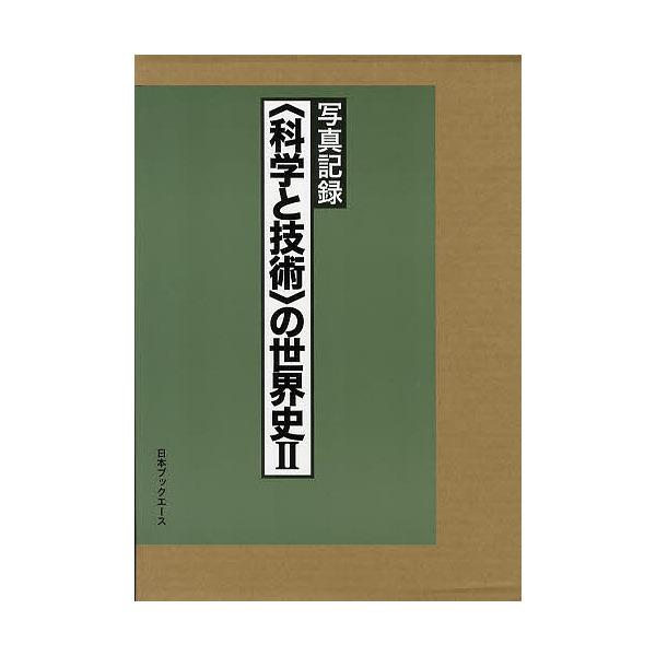 〈科学と技術〉の世界史 写真記録 2 復刻/写真記録刊行会