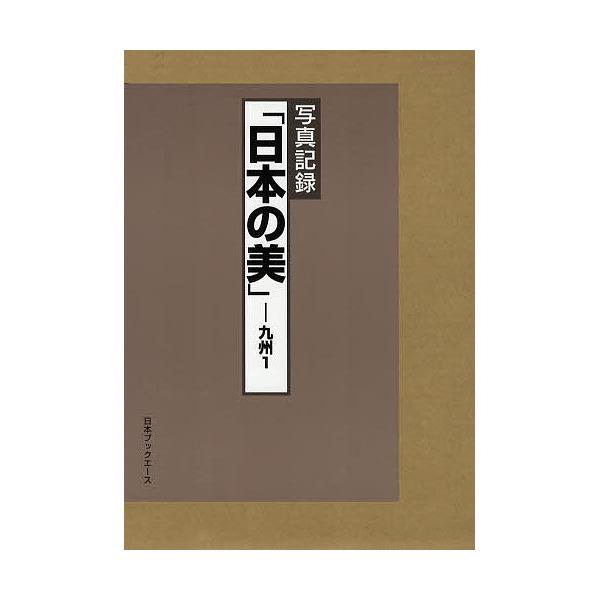 日本の美 写真記録 九州1 復刻/写真記録刊行会