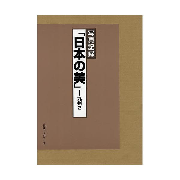 日本の美 写真記録 九州2 復刻/写真記録刊行会
