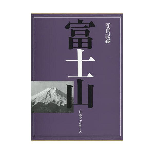 富士山 写真記録 復刻/武田久吉/写真記録刊行会