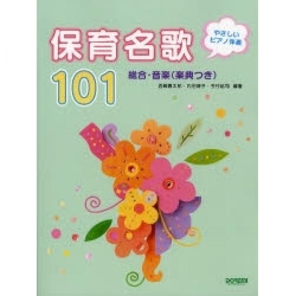 楽譜 保育名歌101 総合・音楽(楽典つ/西崎嘉太郎