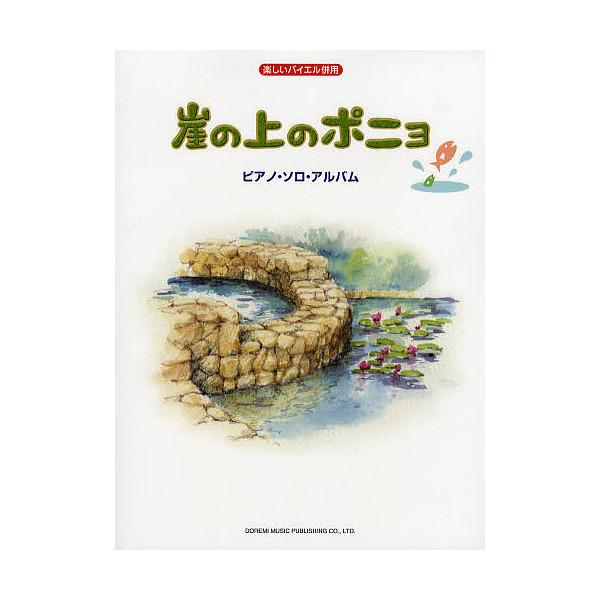 楽譜 崖の上のポニョ/ピアノ・ソロ・アル/日名子紀代