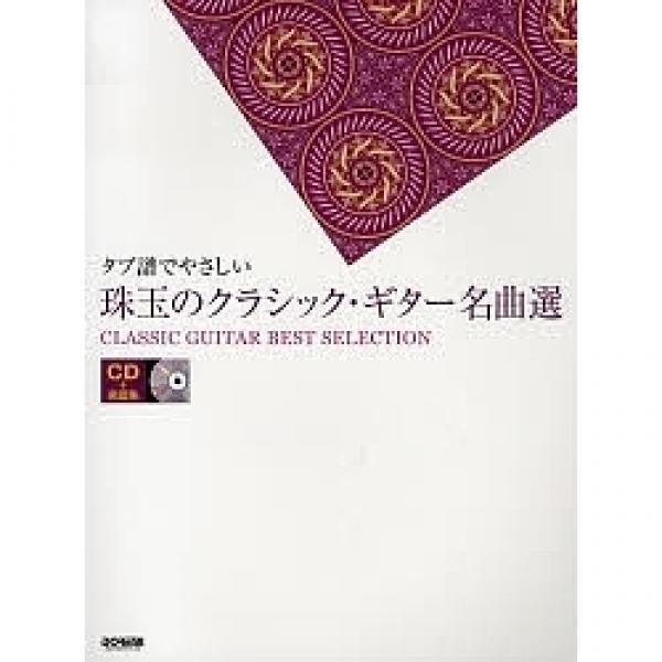 LOHACO - 楽譜 珠玉のクラシック...