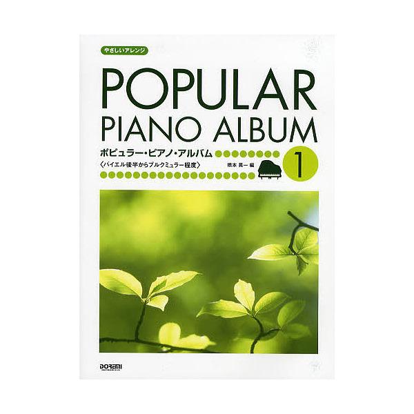 ポピュラー・ピアノ・アルバム やさしいアレンジ 1 バイエル後半からブルクミュラー程度/橋本晃一