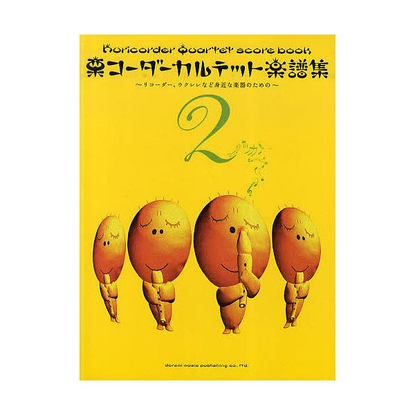 栗コーダーカルテット楽譜集 リコーダー、ウクレレなど身近な楽器のための 2/栗コーダーカルテット