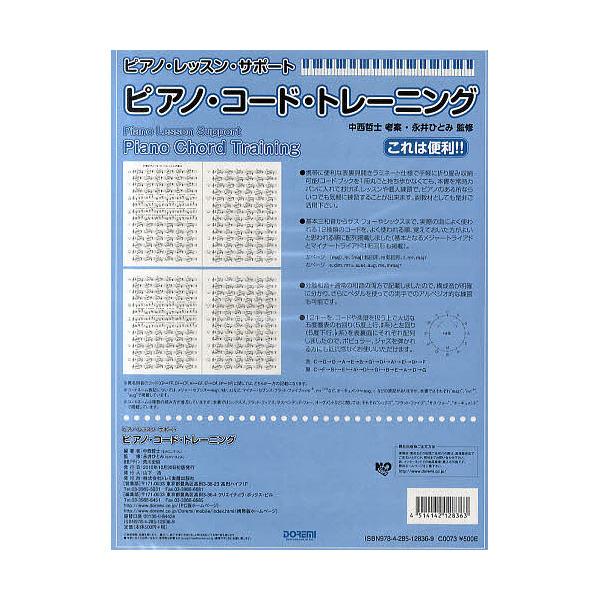 ピアノ・コード・トレーニング/中西哲士/永井ひとみ