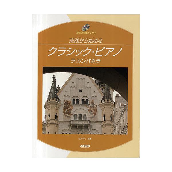 実践から始めるクラシック・ピアノ/ラ・カンパネラ 模範演奏CD付/野呂芳文