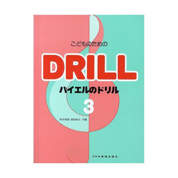 楽譜 こどものためのバイエルのドリル 3/森本琢郎/池田恭子