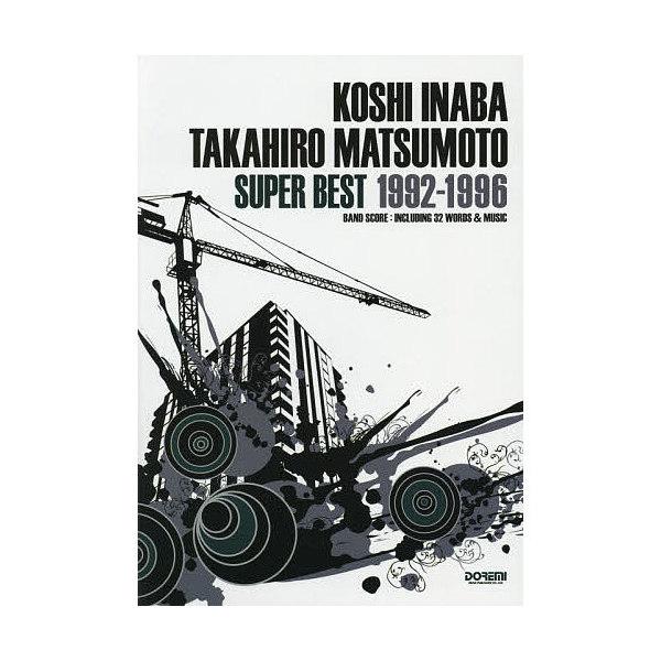 稲葉浩志・松本孝弘/スーパー・ベスト1992-1996