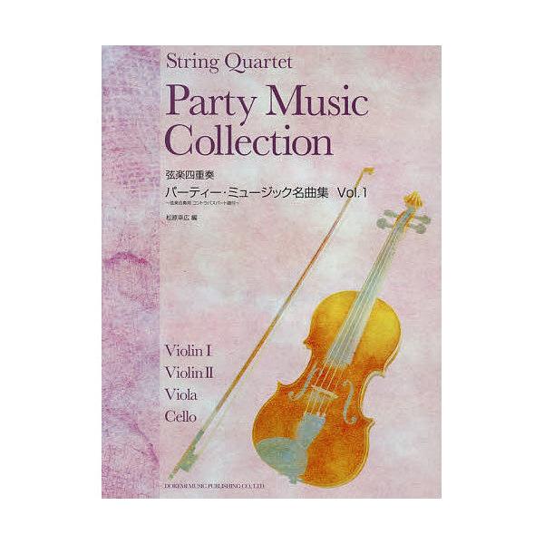 パーティー・ミュージック名曲集 弦楽四重奏 Vol.1/松原幸広