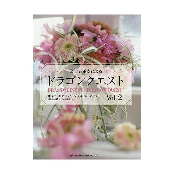 楽譜 ドラゴンクエスト 2/高橋敦/曲小田桐寛之