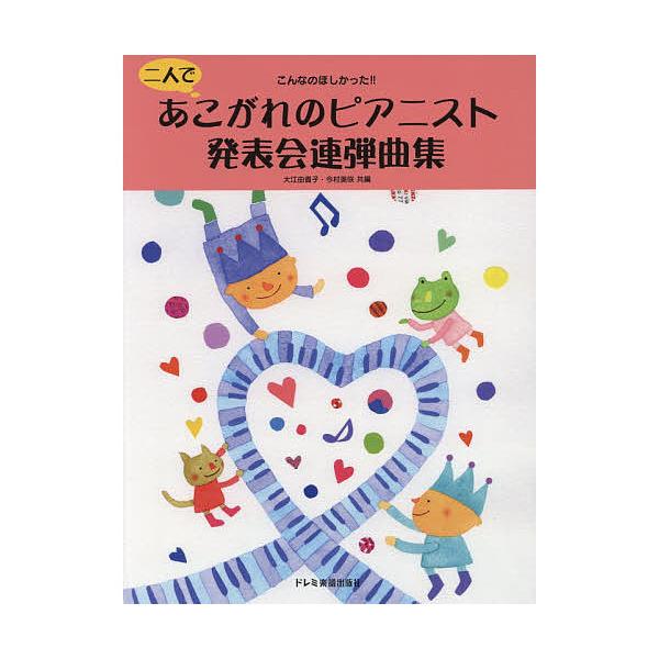 楽譜 二人であこがれのピアニスト発表会連/大江由貴子/今村美咲