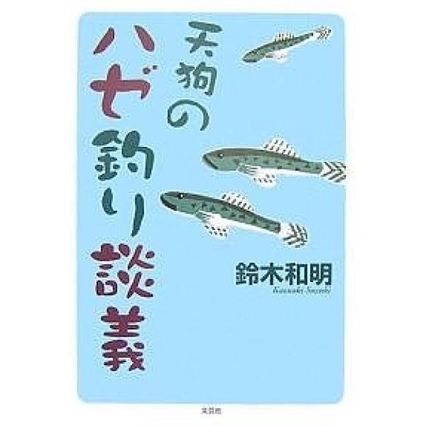 天狗のハゼ釣り談義/鈴木和明