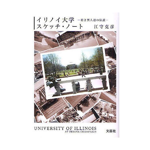 イリノイ大学スケッチ・ノート-若き異人達/江守克彦