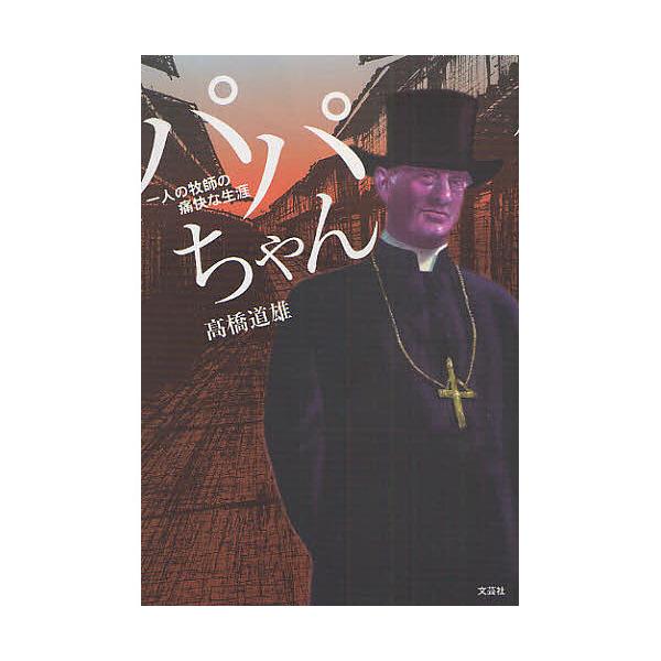 パパちゃん 一人の牧師の痛快な生涯/高橋道雄
