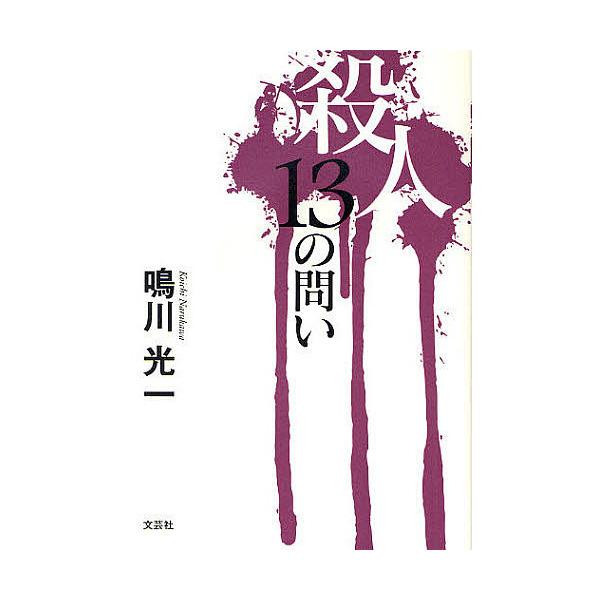 殺人 13の問い/鳴川光一