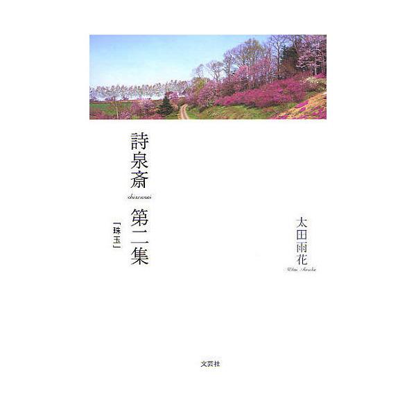 詩泉斎 第2集/太田雨花