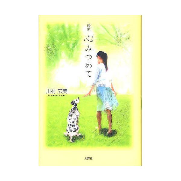 心みつめて 詩集/川村広美