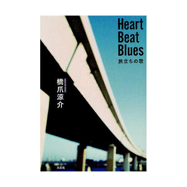 Heart Beat Blues 旅立ちの歌/橋爪涼介