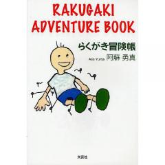 らくがき冒険帳/阿蘇勇真