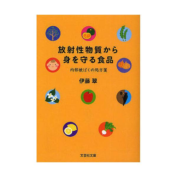 放射性物質から身を守る食品 内部被ばくの処方箋/伊藤翠