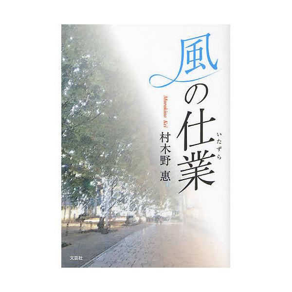 風の仕業(いたずら)/村木野惠