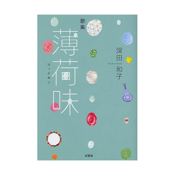 薄荷味 歌集/深田和子